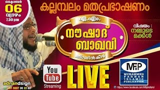 Noushad Baqavi live 06/10/2016│Kallambalam Thiruvananthapuram│Nammude Makkal