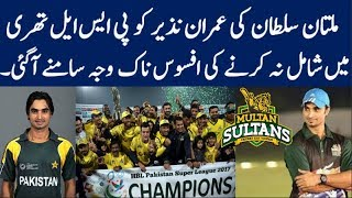 Reason why Imran Nazir not picked by Multan Sultan in PSL 2018