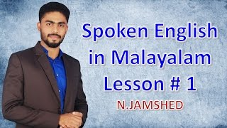 SPOKEN ENGLISH IN MALAYALAM | LESSON # 1 | N.JAMSHEED |
