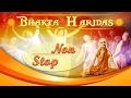 Bangla Devotional Bhakta Haridas