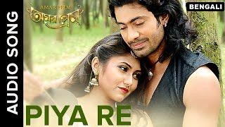 Piya Re | Full Audio Song | Amar Prem Bengali Movie 2016
