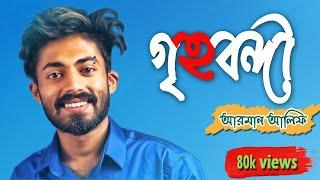 Grihobondi (গৃহবন্দি) || new bengali song Arman Alif || HD.