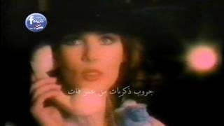 فاصل اعلانات قديمة جدا من التليفزيون المصرى 1983