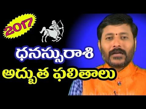 Xxx Mp4 🕉 ధనస్సు రాశి రాశి ఫలాలు Telugu Devotional 2017 Astrology Rasi Phalalu Horoscope 2017 3gp Sex