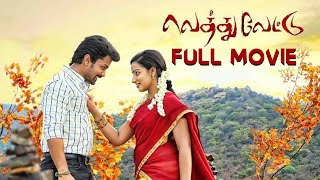 Vethu Vettu Full Feature Film