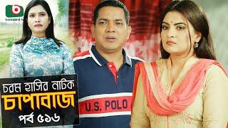 চাপাবাজ - পর্ব ৫১৬   New Comedy Natok Chapabaj - EP 516   Hasan Jahangir, Anonna Anu - কমেডি নাটক