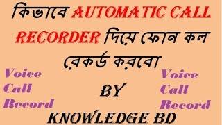 কিভাবে Automatic Call Recorder দিয়ে ফোন কল রেকর্ড করবো BY knowledge BD
