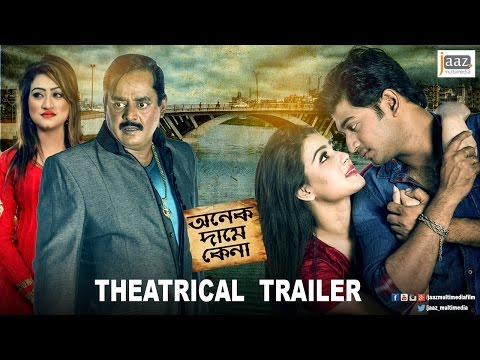 Onek Dame Kena Theatrical Trailer   Mahiya Mahi   Bappy   Dipjol