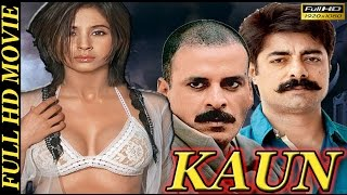 Kaun (1999) | Urmila Matondkar | Manoj Bajpayee | Sushant Singh | Full HD Movie
