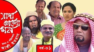 """বিশেষ ধারাবাহিক নাটক"""" সাদা কালো মন""""।।পর্ব- ০১ ।। জাহিদ হাসান নাটক।। নাদিয়া নাটক"""