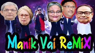 Manik vai Remix | election 2018 | election song 2018 bangladesh | Bangla New Music Video | 2018