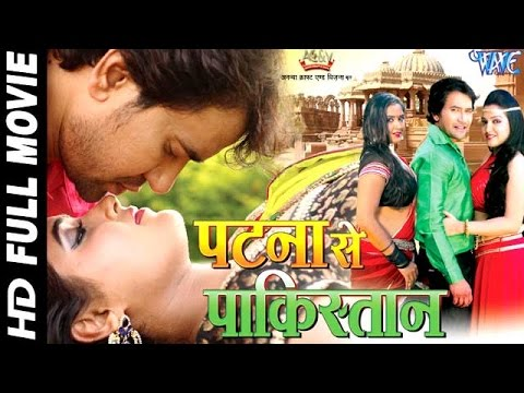 Xxx Mp4 Patna Se Pakistan पटना से पाकिस्तान Super Hit Full Bhojpuri Movie Dinesh Lal Yadav Nirahua 3gp Sex
