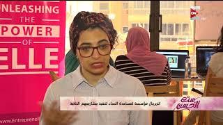ست الحسن - انتريرينال مؤسسة لمساعدة النساء لتنفيذ مشارعهم الخاصة