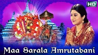 Maa Sarala Amrutabani I Namita Agrawal