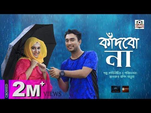 Xxx Mp4 Kadbona Jovan Sabila Nur Mabrur Rashid Bannah Bangla New Eid Natok 2018 3gp Sex