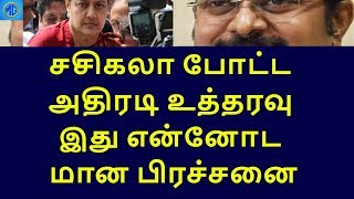 sasikala ordered to her family|tamilnadu political news|live news tamil