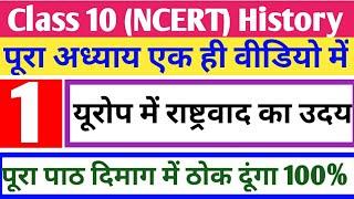 Class 10 history chapter 1 Europe me rashtravad ka uday, Class 10 history chapter 1 hindi me seekhe?
