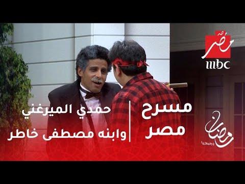 Xxx Mp4 مسرح مصر حمدي الميرغني وابنه مصطفى خاطر في مشهد كوميدي من مسرح مصر 3gp Sex