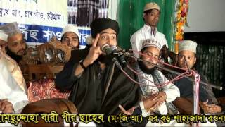 নতুন বাংলা ওয়াজ ২০১৮ | Sayed Mokarram Bari | new bangla waz 2018 | 01781782547 | baria dorbar