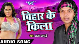 धोखा तू दे दिहलू - Dhokha Tu De Dihalu || Bihar Ke Kila || Ajay Anadi || Bhojpuri Sad Song