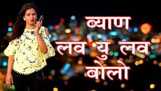 राजस्थानी dj सांग 2017 !! ब्याण लव लव बोले !! New Rajsthani Dj Marwadi Song