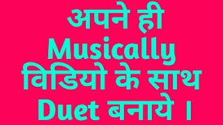 How to make duet on musically with yourself in Hindi