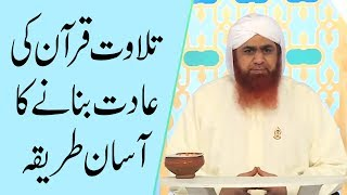 Quran Recitation ┇ Rozana Quran Parhne Ki Adat Banaye ┇ Quran Khawani ┇ Maulana Imran Attari