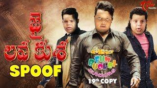 Fun Bucket JUNIORS | Jai Lava Kusa Spoof | Episode 19 | Kids Funny Videos | Comedy Web Series