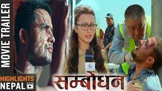 SAMBODHAN | Nepali Movie Official Trailer | Dahayang Rai, Namrata Shrestha, Binaya Bhatta, B.S. Rana