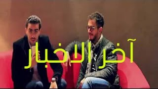الخبر المفاجئ الجديد حول سعد المجرد latest news about Saad lamjarred