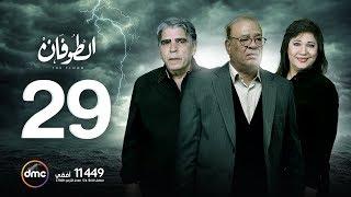 مسلسل الطوفان - الحلقة التاسعة والعشرون - The Flood Episode 29