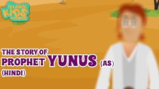 Quran Stories For Kids In Hindi | Prophet Yunus (AS) | Islamic Kids Videos In Hindi