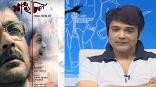 শঙ্খচিল - নিয়ে নায়ক প্রসেনজিৎ- Prosenjit talk show - Shonkhocil Bangla Movie