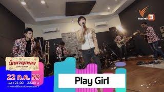 Play Girl - ส้ม อัมรา (22 ก.ค. 59)