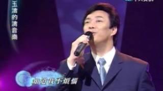 費玉清 夏日假期玫瑰花(清音樂)