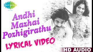Andhi Mazhai | Ilaiyaraaja | Kamal Haasan | Raaja Paarvai | Tamil | Lyrical Video | HD Song