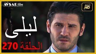 المسلسل التركي ليلى الحلقة 270