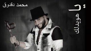 أغنية ياهويدلك بتوزيع جديد للفنان محمد دقدوق ya hwedalak mohamed dakdouk