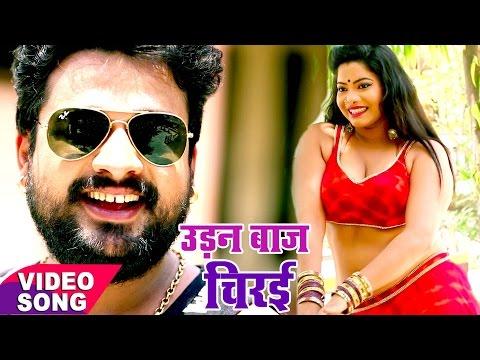 Xxx Mp4 Superhit Songs 2017 Udanbaaz Chiraee Ritesh Pandey Chirain Bhojpuri Hit Songs 3gp Sex