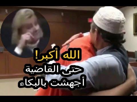 الله أكبر امريكي مسلم يعفوعن قاتل ابنه مما يجعل القاضية تجهش بالبكاء ويبكي جميع من في المحكمة