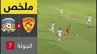 ملخص مباراة الفيحاء ضد القادسية من الجولة السابعة في الدوري السعودي للمحترفين