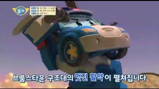 [2015년 EBS 가을 신규 애니메이션] 로보카폴리 시즌4