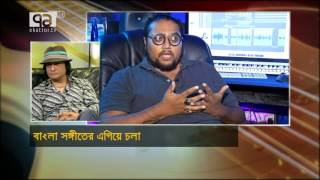 Music Buzz With Shafin Ahmed, Bappa Mazumder, Shouquat Ali Imon & Habib Wahid