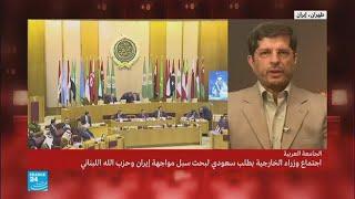 """وزراء خارجية الدول العربية يبحثون """"التدخلات الإيرانية"""" في شؤون بلادهم"""