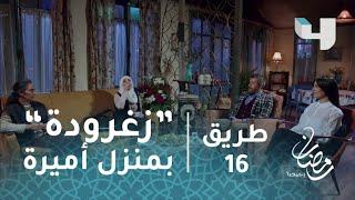 مسلسل طريق - حلقة 16 - زغرودة بمنزل أميرة