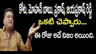 Kota Words Became True - Comedian Prudhvi Raj || కోట,మోహన్ బాబు చెప్పింది నిజం అయింది || 24Frames