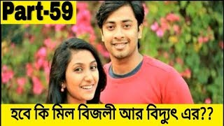 Bangla notok sonar pakhi ruper pakhi part 59-60 hd | salauddin lavlu |bangla latest news