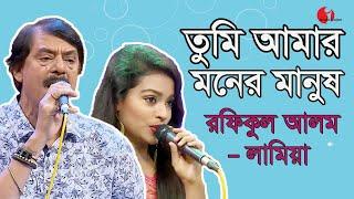 তুমি আমার মনের মানুষ    Rafiqul Alom & Lamiya    Song Of Gazi Mazharul Anwar    IAV