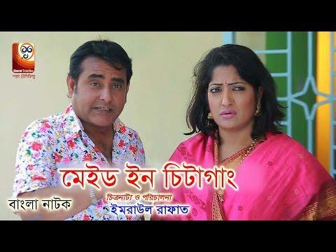 Xxx Mp4 Made In Chittang মেইড ইন চিটাং Bangla Natok 2017 Partho Barua Aparna Ghose 3gp Sex