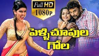 Pelli Choopula Gola Latest Telugu Full Movie || Thiya, Anjali Rao, Shiva ||  2017 Telugu Movies